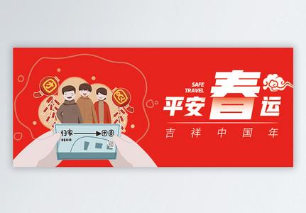 平安春运公众号封面配图图片