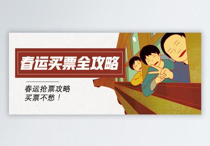 春运抢票攻略公众号封面配图图片