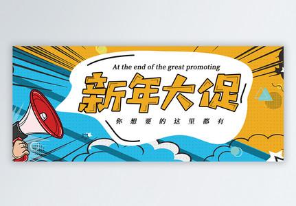 新年大促公众号封面配图