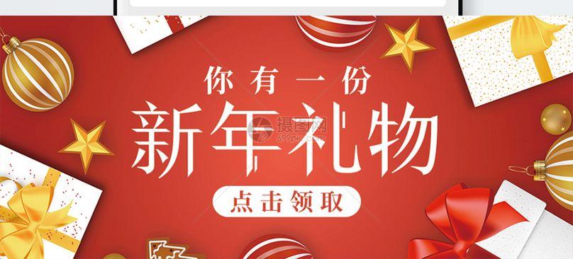 新年礼物公众号封面配图图片