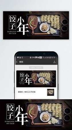 小年吃饺子公众号封面配图图片