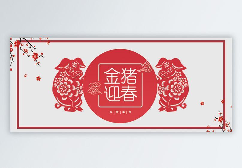 猪年大吉公众号封面配图