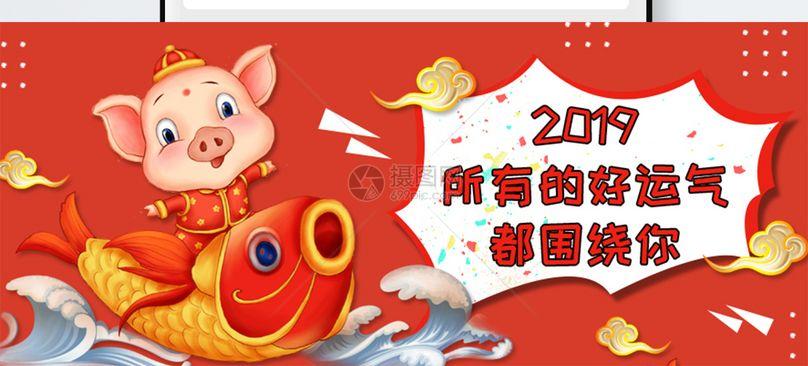 2019好运锦鲤公众号封面配图图片