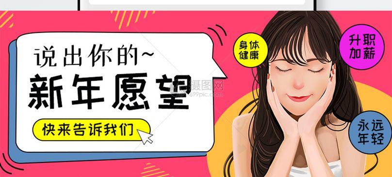 2019新年愿望公众号封面配图图片