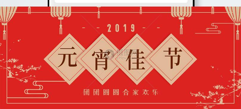 中国风元宵节公众号封面配图图片