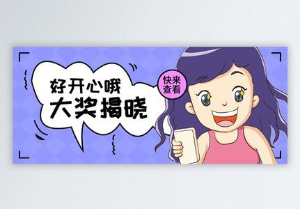 中奖公众号封面配图图片