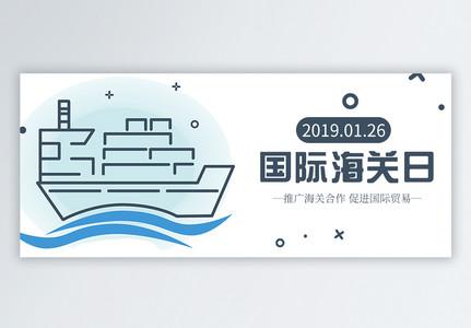 国际海关日众号封面配图图片