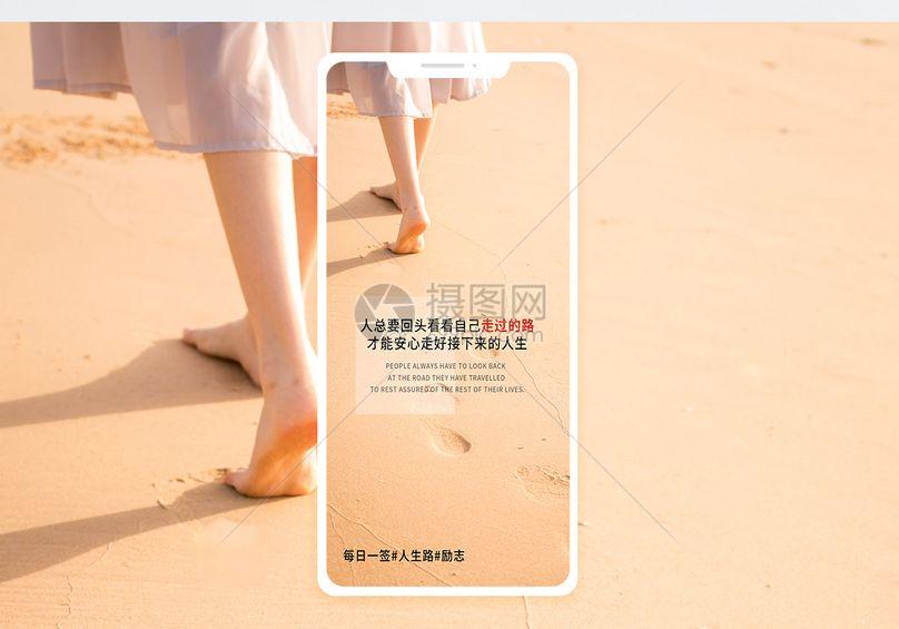 人生路手机海报配图图片