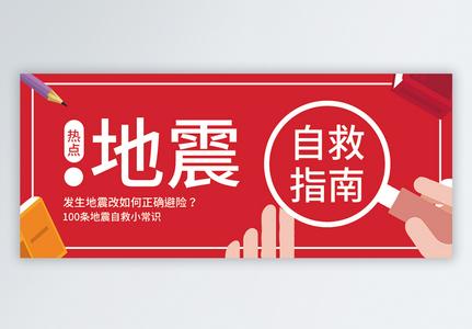 地震自救知识公众号封面配图