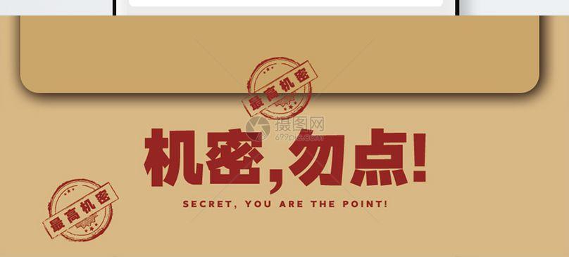 机密误看公众号封面配图图片