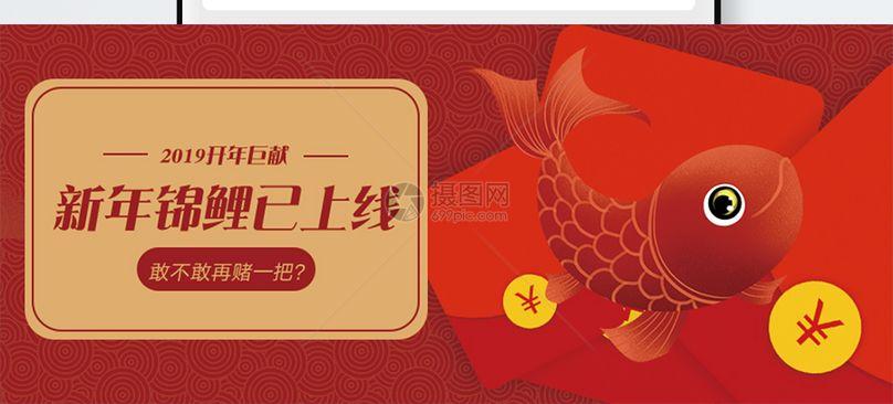 新年锦鲤公众号封面配图图片