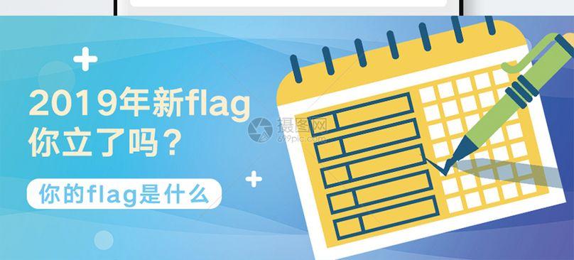 新年flag公众号封面配图图片
