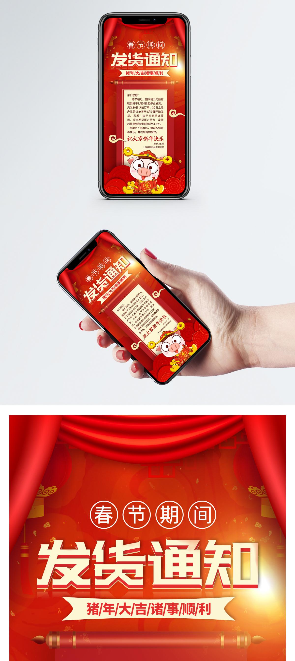 春节发货通知图片