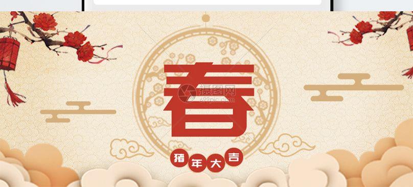 中国风春节公众号封面配图图片