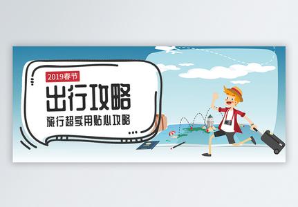 新年出游攻略公众号封面配图图片