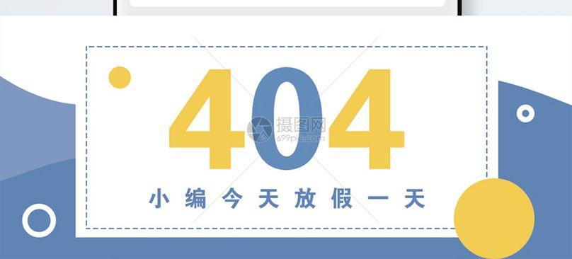 404休息一天公众号封面配图图片