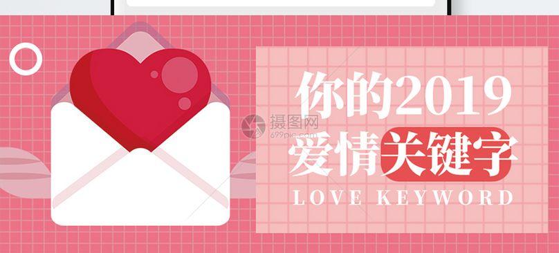 爱情关键词众号封面配图图片