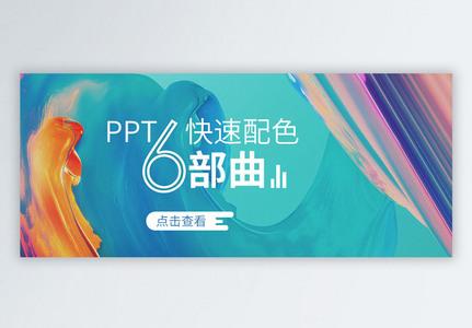 ppt配色公众号封面配图图片