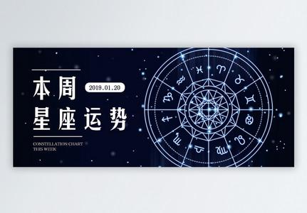 星座运势公众号封面配图图片