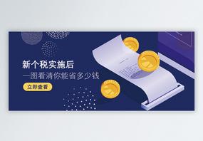 新个税知识公众号封面配图图片