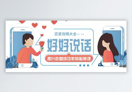 恋爱技巧公众号封面配图