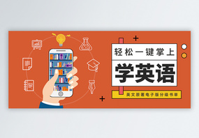 英语学习公众号封面配图图片