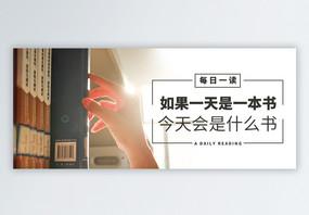 每日读书公众号封面配图图片