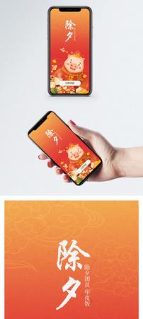除夕年夜饭app启动页图片