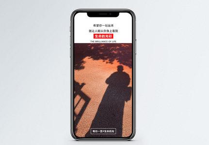 生命的光彩手机海报配图图片