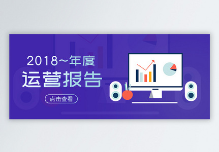 2018运营报告众号封面配图图片