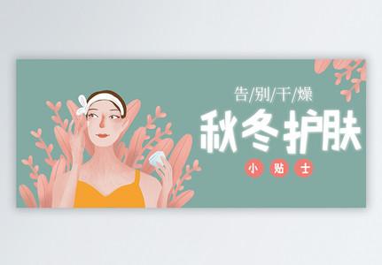 秋冬补水公众号封面配图图片