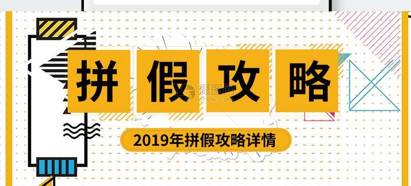 2019拼假攻略公众号封面配图图片