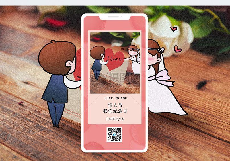 情人节手机海报配图图片