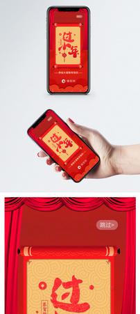 过小年手机app启动页图片