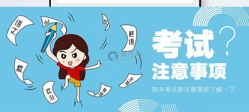 考试攻略公众号封面配图图片