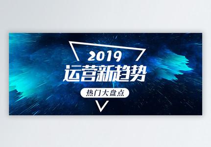 2019运营新趋势公众号封面图片