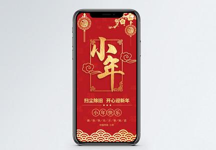 中国风小年手机海报配图图片
