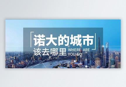 城市公众号封面配图图片