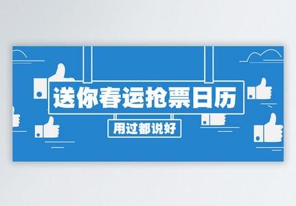 春运抢票日历公众号封面图片