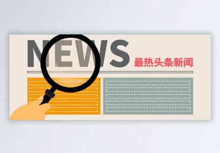 新闻头条公众号封面配图图片