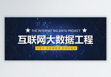 互联网大数据公众号封面配图图片