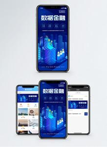 数据金融手机海报配图图片