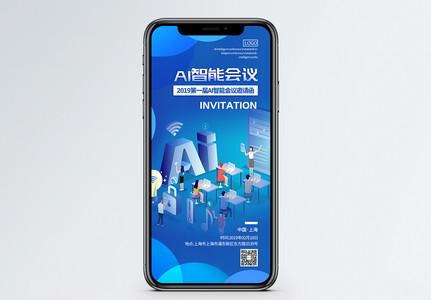 AI智能科技会议邀请函图片