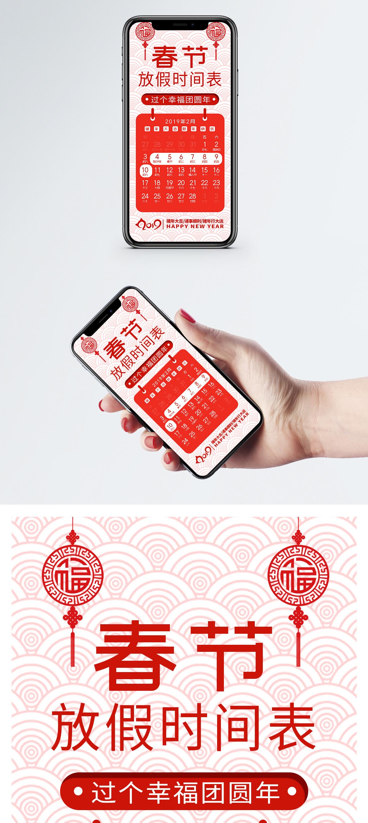 春节放假通知图片