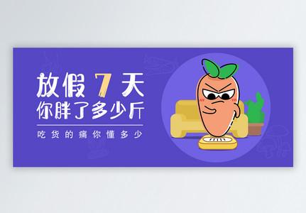 春节胖几斤公众号封面图片