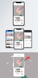 人生目标手机海报配图图片