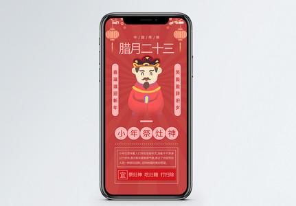新年传统民俗手机海报配图图片