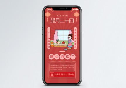 新年传统民俗手机海报配图