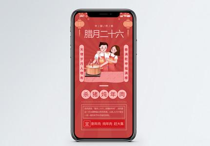 新年传统习俗手机海报配图