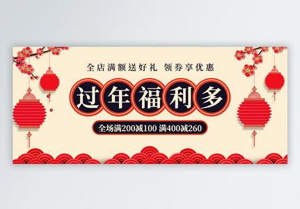 春节福利大众号封面配图图片